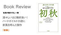 Book Review 社長が紹介する、一冊 Spade design Co., Ltd. 松本 巌